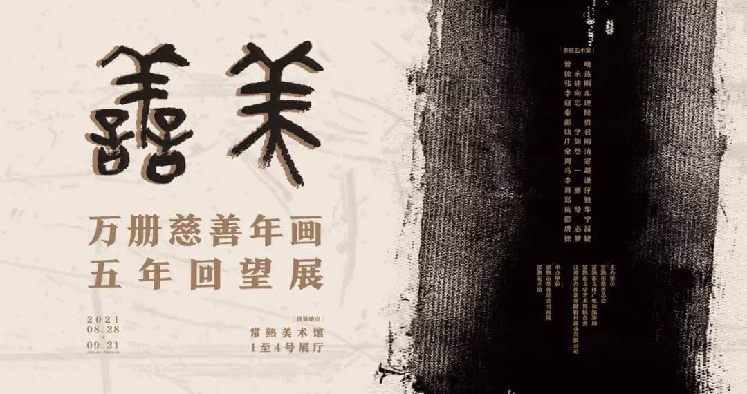 Suzhou Entertainment Guide Beauty and Goodness