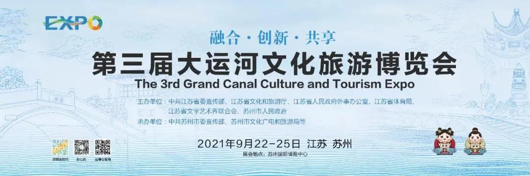 Suzhou events The 3rd Grand Canal Culture and Tourism Expo